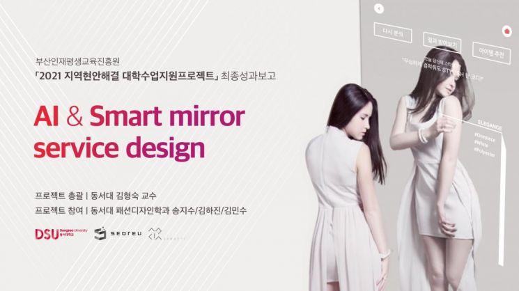 동서대 패션 전공생들이 부산 현안 해결사로 나섰다 … '패션매장 환경개선·디지털화'