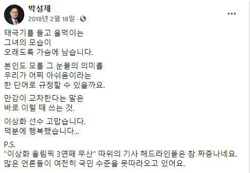 """""""올림픽 정신 훼손, 사죄""""…'국가망신급' 실수 반복에 결국 고개숙인 MBC 사장"""