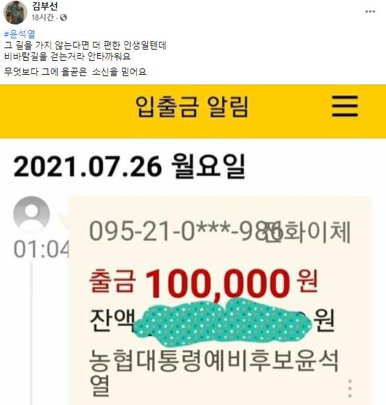 사진=배우 김부선 씨 사회관계망서비스(SNS) 캡처