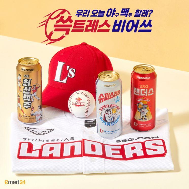 이마트24, 최정·추신수 이름 딴 '최신맥주 골든에일' 출시