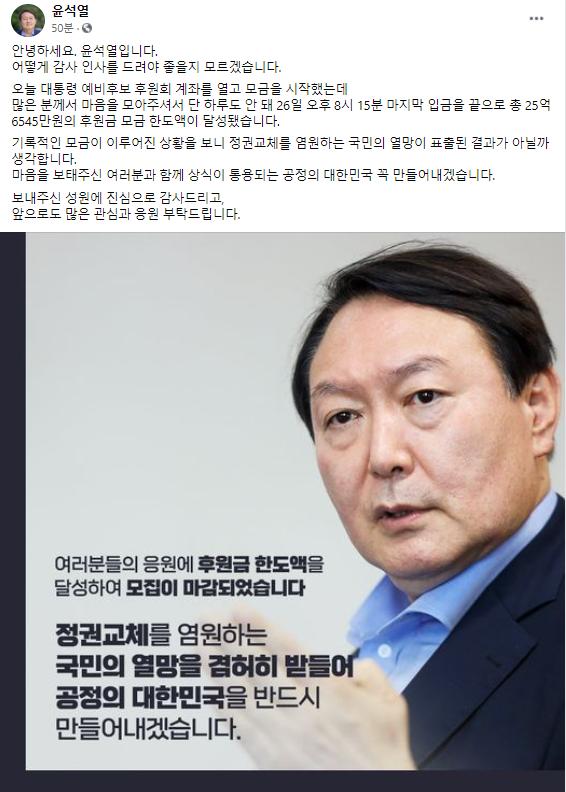 출처=윤 전 총장 사회관계망서비스(SNS) 캡처