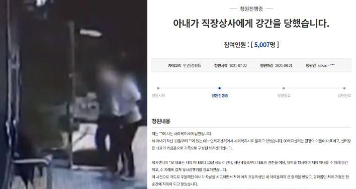 노인보호센터 대표 B씨가, 사회복지사인 A씨의 팔을 끌고 건물 안으로 들어가는 모습. A씨 측은 건물 안에서 성추행이 있었다고 주장하고 있다./사진=MBC 방송화면, 청와대 국민청원 캡처