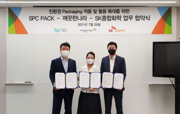 SK종합화학·깨끗한나라·SPC팩, 친환경 포장재 공동 개발