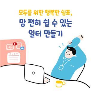 행안부, 28일 '광화문1번가 열린소통포럼' 개최