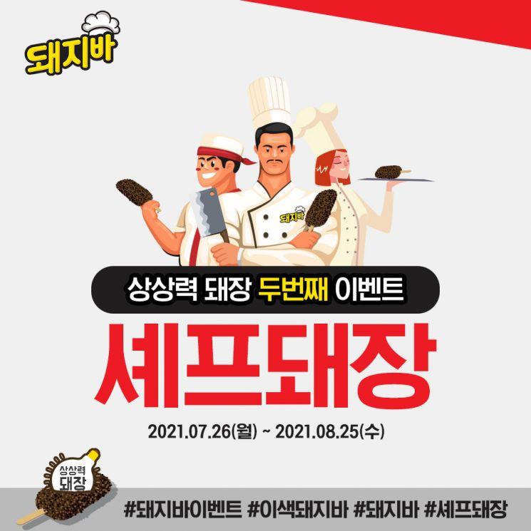 롯데푸드, 돼지바 신제품 공모전 '셰프돼장' 진행