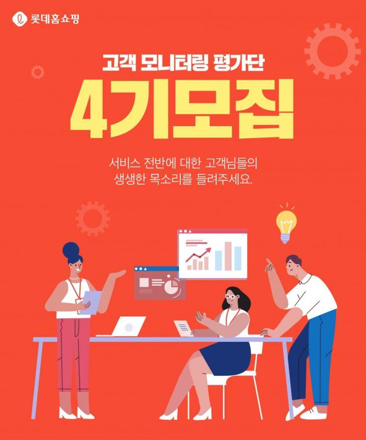 """""""상품개발·새 서비스에 고객 참여"""" 롯데홈쇼핑, 고객 모니터링 평가단 4기 모집"""