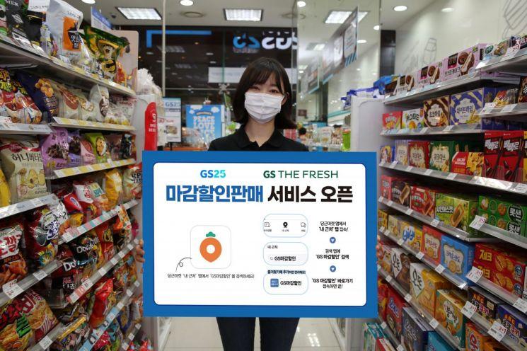 GS리테일이 당근마켓을 통해 '마감할인판매' 서비스를 선보인다.