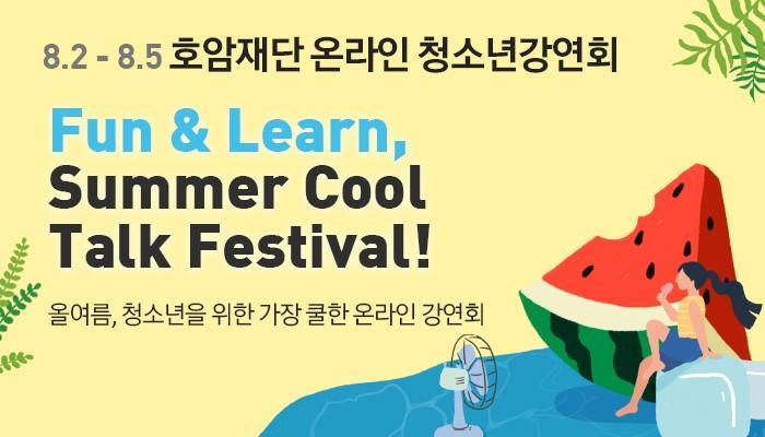 호암재단, 청소년 강연회 '온라인' 개최…호암상 수상자 등 석학 강연