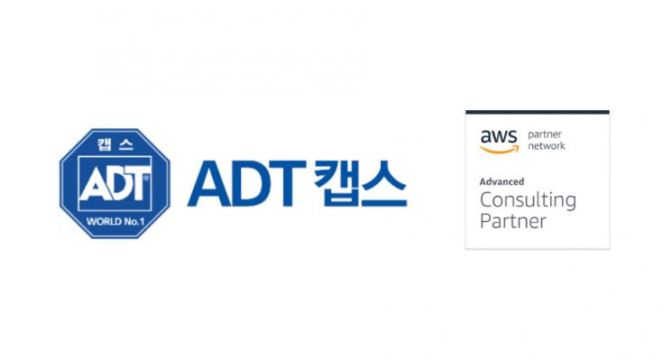 ADT캡스, 아마존웹서비스 '어드밴스드 컨설팅 파트너' 자격 획득