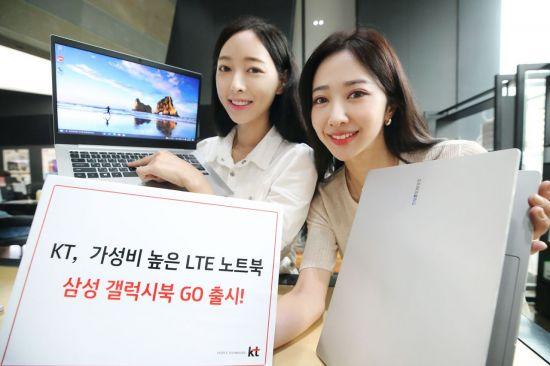KT, LTE 노트북 '갤럭시 고' 출시…KT샵·전국매장서 판매