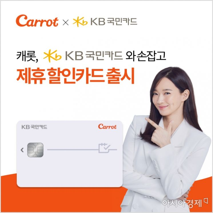 캐롯손해보험은 KB국민카드와 퍼마일자동차보험 결제 할인이 적용되는 '캐롯손해보험 KB국민카드'를 출시했다고 27일 밝혔다.