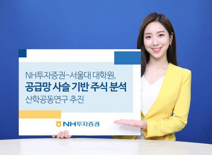 NH투자증권, 서울대 데이터사이언스 대학원과 산학 공동 연구 추진