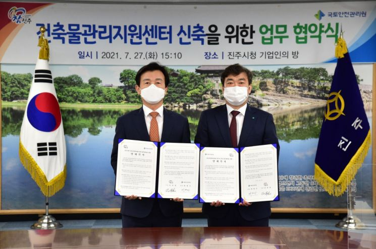 진주시-국토안전관리원, '건축물관리지원센터' 신축 업무협약식