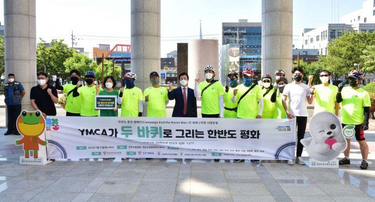 '두 바퀴로 그리는 한반도 평화 캠페인' 발대식.
