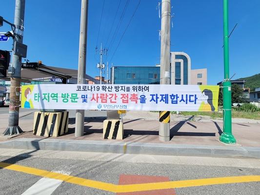 코로나19 예방 홍보 현수막 (사진=무안군 제공)