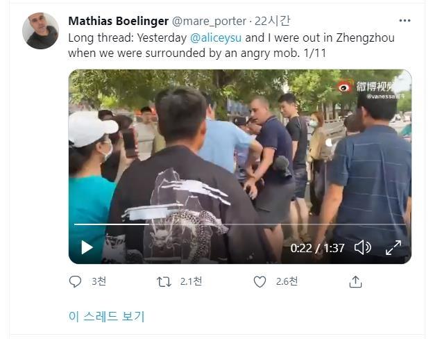 독일 기자 마티아스 베링거 씨는 최근 중국 한 지역을 방문했다가 성난 군중들에게 둘러싸여 봉변을 당할 뻔했다. / 사진=트위터 캡처