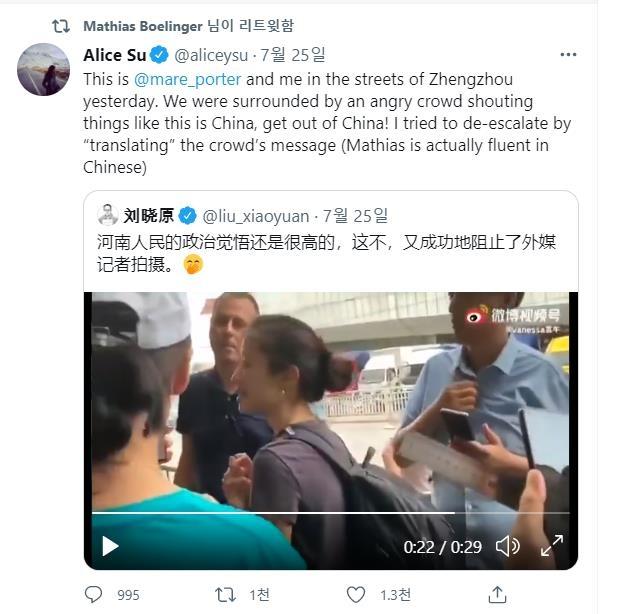 """이번 사건은 현지 주민들이 베링거 씨를 다른 기자로 오인하면서 벌어진 해프닝이었다. 그러나 베링거 씨는 """"최근 중국 언론환경은 매우 두렵다""""며 우려를 표했다. / 사진=트위터 캡처"""