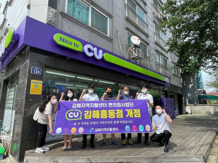 경남 김해시가 사회공헌형 편의점 김해 1호점을 오픈했다.