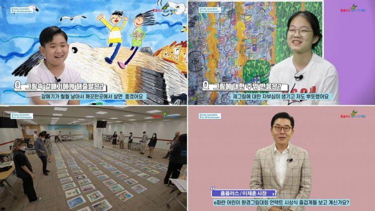 지난 25일 열린 'e파란 어린이 환경 그림대회' 언택트 시상식 영상 캡처(사진제공=홈플러스).