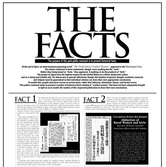 2007년 6월 스기야마 고이치가 주도해 미 워싱턴포스트(WP)에 실었던 위안부 만행 부정 신문광고./사진=WP신문 캡처