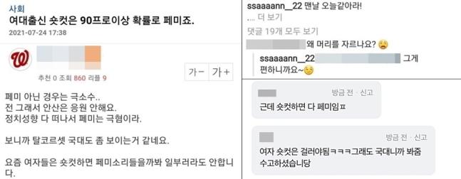 일부 누리꾼들은 안산 선수의 '숏컷' 헤어스타일을 지적했다. / 사진=인터넷 커뮤니티 캡처