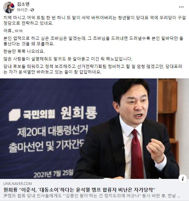 사진=김소연 변호사 사회관계망서비스(SNS) 캡처