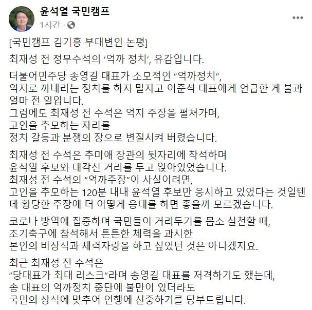 사진=윤 전 총장 국민캠프 페이스북 캡처