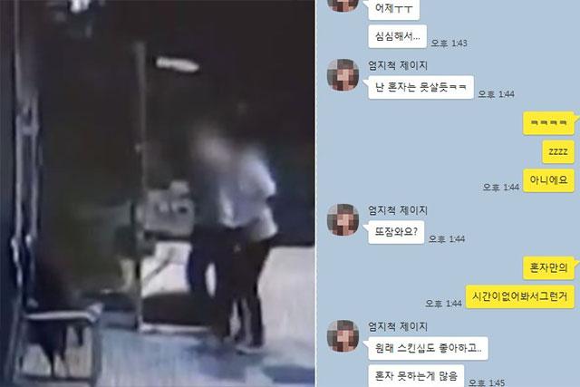 노인보호센터 대표 B씨가 사회복지사인 A씨의 팔을 끌고 건물 안으로 들어가는 모습, 지난달 21일자 카톡 내용이라고 공개된 대화./사진=MBC 방송화면, 온라인 커뮤니티 보배드림 캡처