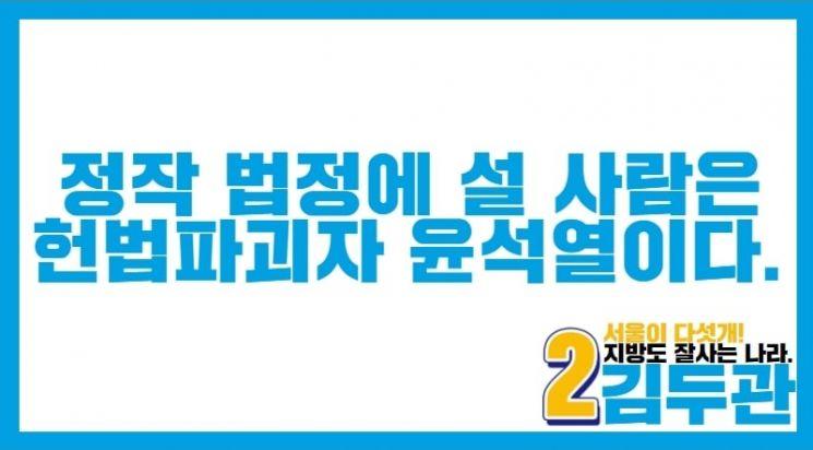 사진=김 의원 페이스북 캡처