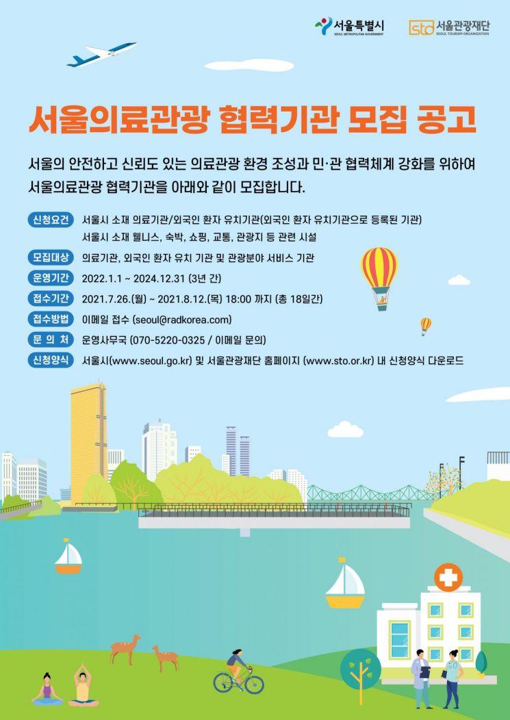 서울시, 의료관광 협력기관 확대…200개 기관 신규 모집
