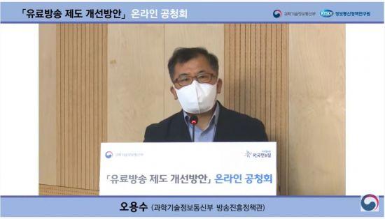 오용수 과학기술정보통신부 방송진흥정책관이 발언하는 모습