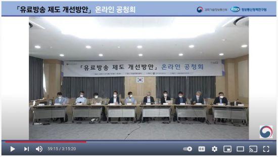 과학기술정보통신부가 27일 오후 비대면으로 개최한 '유료방송제도 개선방안 공청회' 캡쳐 화면. 사진=과기정통부 공식 유튜브