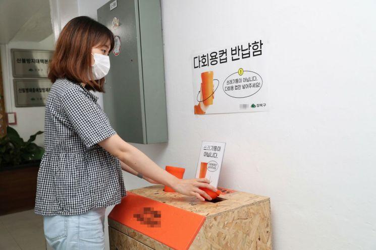 강북구청사 다회용 컵 공유시스템 도입