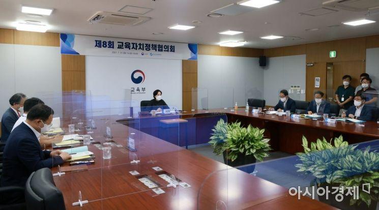 교육부는 전국시도교육감협의회와 27일 제8회 교육자치정책협의회를 개최했다.