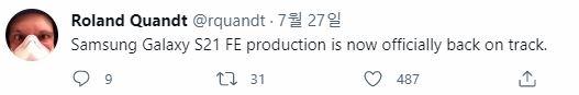 """""""갤럭시S21 FE, 생산 정상궤도"""" 출시 앞당겨지나"""