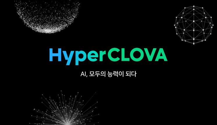 """""""상품명 자동 교정"""" 네이버 쇼핑에 초대규모 AI '하이퍼클로바' 적용"""