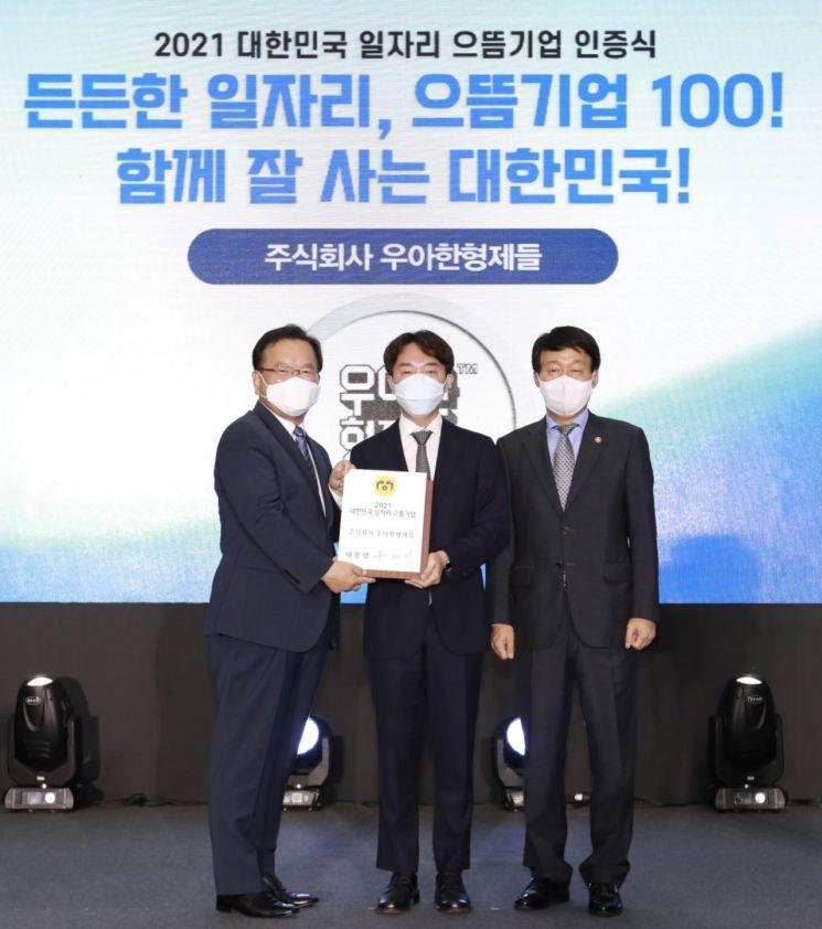 우아한형제들, 고용부 주관 '2021 대한민국 일자리 으뜸기업' 선정