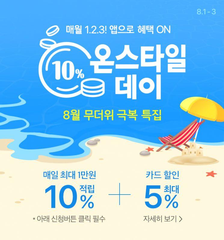 """""""매월 초 온스타일데이"""" CJ온스타일, 8월 프로모션 '풍성'"""
