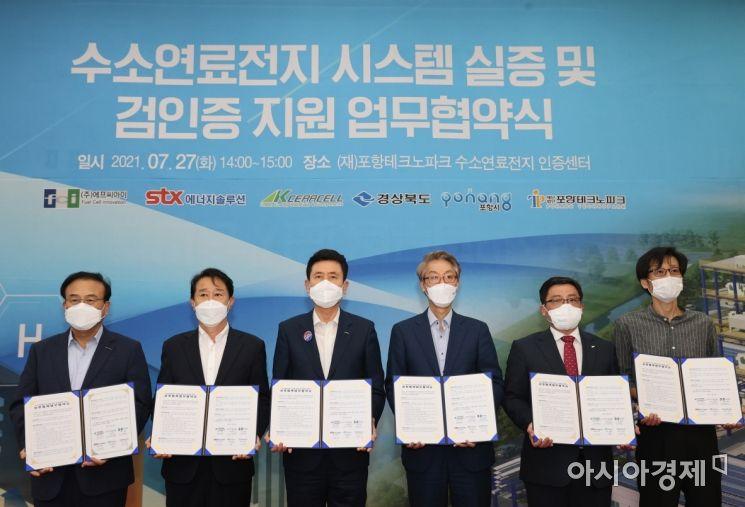 포항 '수소연료전지 인증센터', KOLAS 공인시험기관 인정 취득