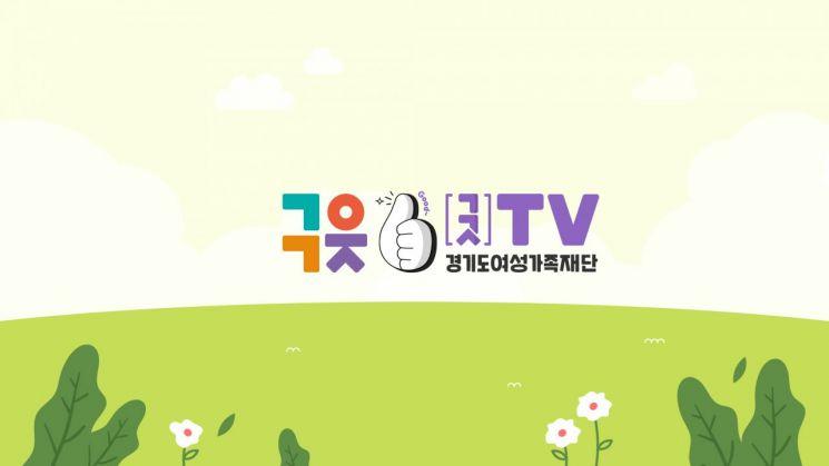 경기여성가족재단, 유튜브 채널 '구읏TV' 내달 3일 개국
