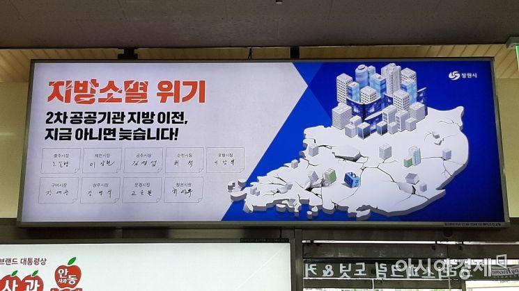 상주시, 공공기관 2차 이전 촉구 … 서울남부터미널에 광고