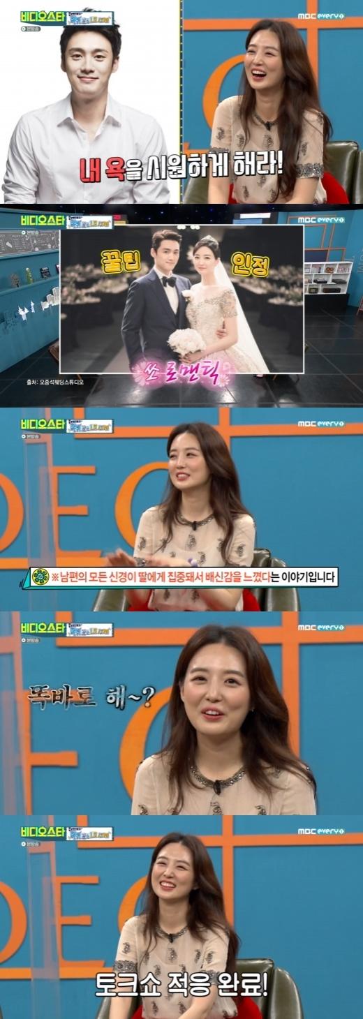 """방송인 김소영이 남편 오상진에 대해 """"배신감이 든다""""고 폭로하며 웃음을 자아냈다. /사진=방송 '비디오스타' 캡쳐"""