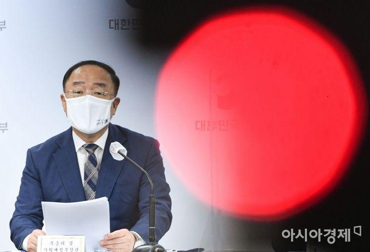 [포토] 홍남기 부총리, '실수요자 외 부동산 대출 최대한 억제'