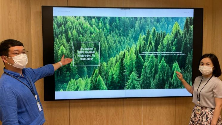 SK이노베이션, 지속가능성보고서를 ESG리포트로 확대 발간