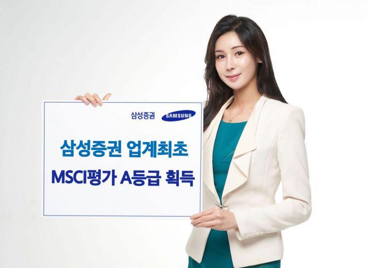 삼성증권, 업계 최초 MSCI 환경·사회·지배구조 평가 A등급 획득