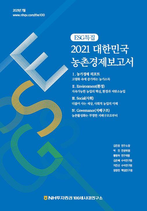 NH투자증권 100세시대연구소, 대한민국 농촌경제보고서 발간