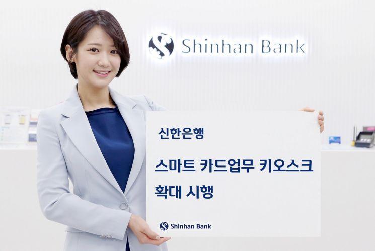 신한銀, 카드업무 전용 '키오스크' 확대 시행