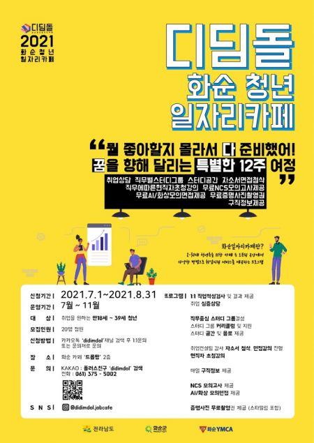 화순군, 내달 31일까지 '취업 스터디 그룹' 참여자 모집