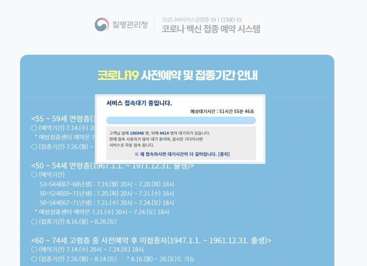 """""""백신 예약 먹통 고쳐주오"""" LG CNS 해결사 구원 등판"""
