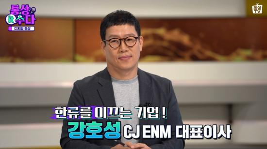 """강호성 CJ ENM 대표 """"K-콘텐츠로 디지털 통상에 기여"""""""